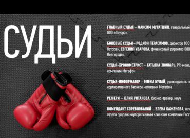бокс 1 судьи